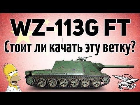 WZ-113G FT – Стоит ли качать ветку китайских ПТ-САУ?