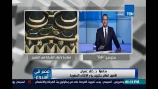 د.خالد عمران الامين العام للفتوي عن حملة بلاها شبكة : فكرة جيدة ستقضي علي العنوسة وتصون الشباب