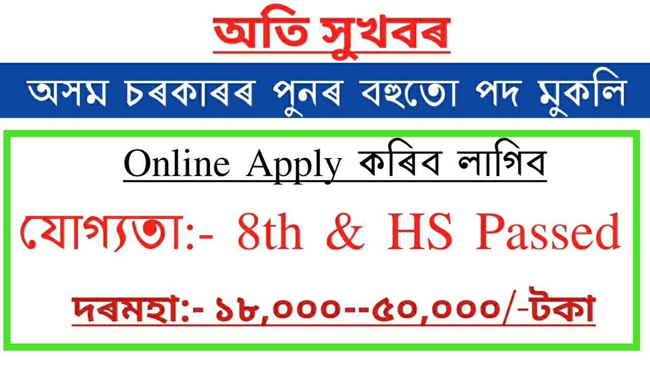 Latest Assam government job 2020|8 pass Assam govt job 2020,Dhs Jorhat-job news