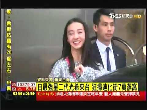 20190314 TVBS新聞 日最強星二代木村光希來台 工藤靜香狂掃迪化街