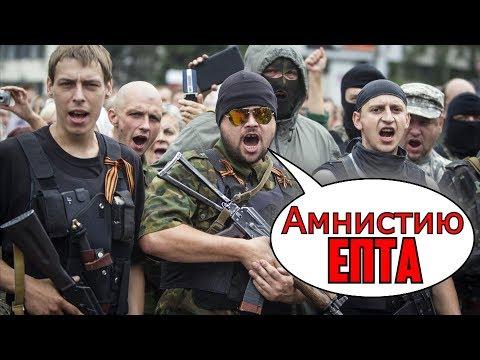 Амнистия для ДНР и ЛНР! Сегодня в РАДЕ!