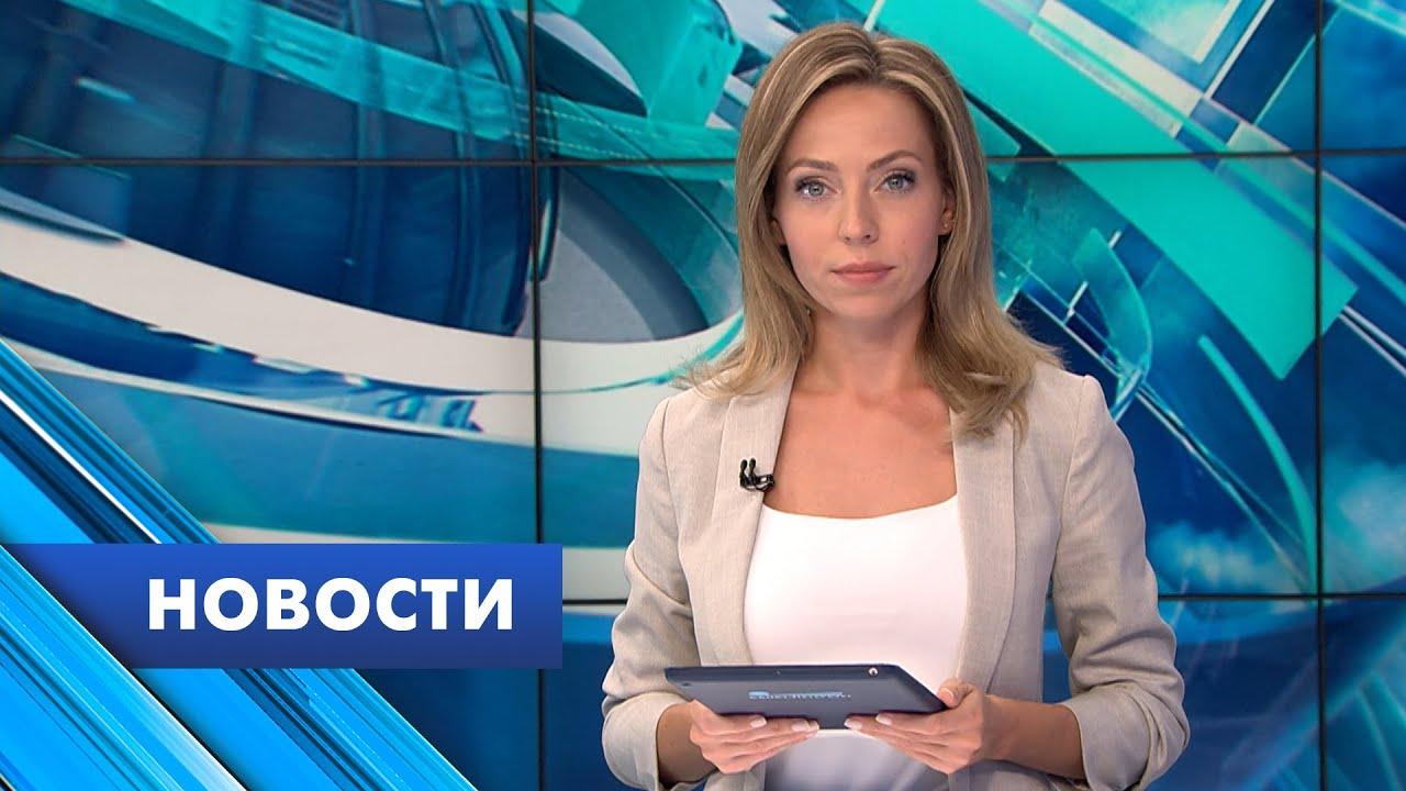 Главные новости Петербурга / 26 июля