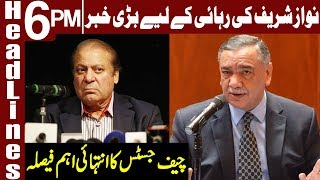 No relief for Nawaz unless IHC rules in his favour | Headlines 6 PM | 23 July 2019 | Express News