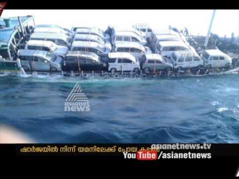 Indian cargo ship sinks off Oman coast | ഇന്ത്യന് ചരക്കുകപ്പല് ഒമാനിലെ സൂറിന് സമീപം മുങ്ങി