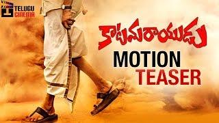 Pawan Kalyan Katamarayudu Movie MOTION TEASER   Shruti Haasan   2016 Latest Telugu Movie News