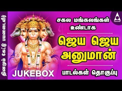 Jaya Jaya Hanuman | Tamil Devotional Divine Songs | Spiritual Bhajans From Emusic | Jay Hanuman
