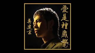 Gambar cover Wu Jian Jing - 吴建京 | Ai Shi Zhong Gan Jue - 爱是种感觉 (2018)