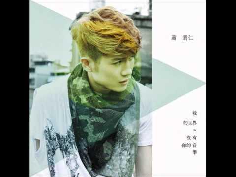 蕭閎仁 - 不忘春風 - YouTube