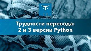 Открытый урок «Трудности перевода: 2 и 3 версии Python»