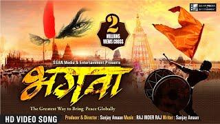 Film BHAGWA Video Song  With RSS Sangh Prarthana | Namaste Sada Vatsale Matribhume | Ssan Music |