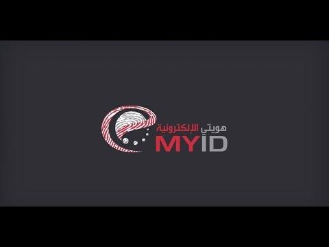 MyID Smart Service