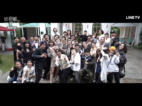 【HIStory4-近距離愛上你】花絮:殺青特輯!演員真心話!   LINE TV 共享追劇生活