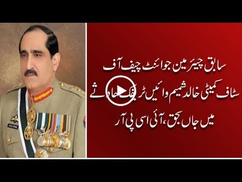 CapitalTV; Former Joint Chief of Staff Gen. (Retd) Khalid Shamim Wyne died in a road accident