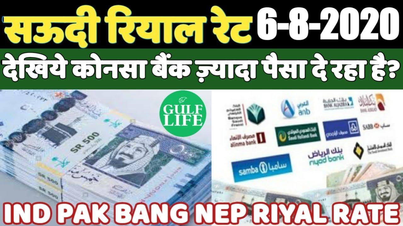 Today Saudi Riyal Currency Exchange Rate 06 August 2020 | Gulf Life Hindi