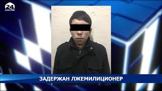 В Бишкеке задержан лжемилиционер