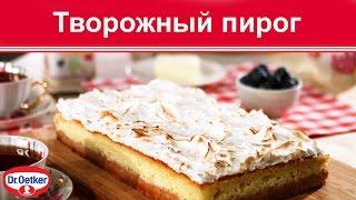 Творожный пирог с меренгой
