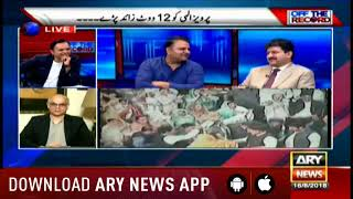Off The Record - Topic:on formation of forward bloc within PML-N