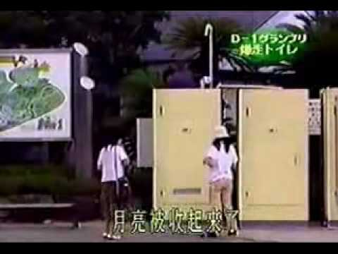 Japanese Toilet Porta Potty Candid Camera Prank video ...