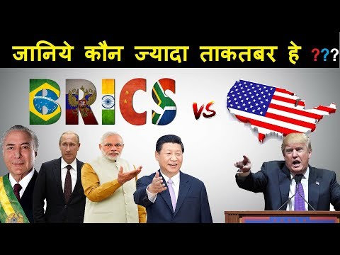BRICS VS AMERICA Economy & Military LATEST  POWER COMPARISON 2017, जानिये कौन ज्यादा ताकतबर हे ?
