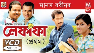 Lefafa Part -1| Assamese Movie|Manas Robin | Nayan Nilim | Geetawali Rajkumari | New Assamese Movie