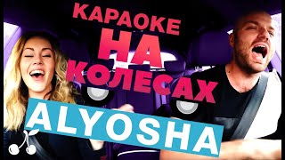 КАРАОКЕ НА КОЛЕСАХ: ALYOSHA перепела хит Bon Jovi и ALEKSEEV
