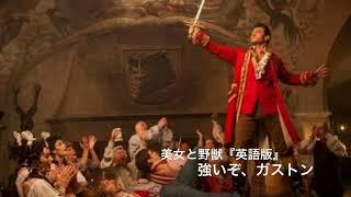Gaston(強いぞ、ガストン)