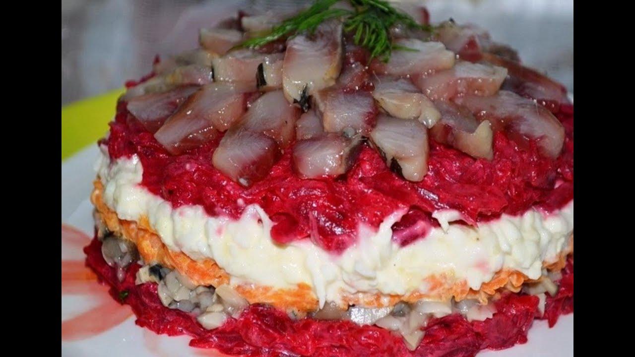 Салат с селедкой и грибами - YouTube