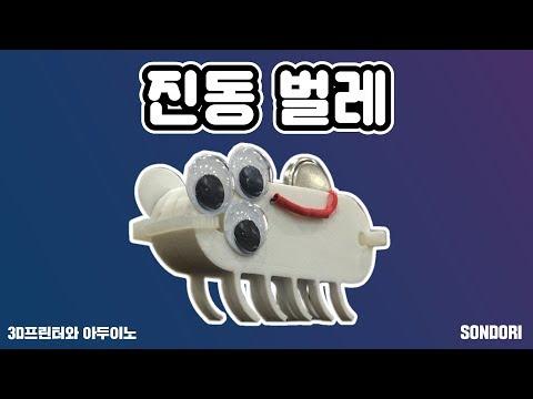 [아두3D] 3D프린터로 진동벌레(buzz) 만들기