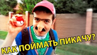 ЛАЙФХАЧ - КАК ПОЙМАТЬ ПИКАЧУ (POKEMON GO)