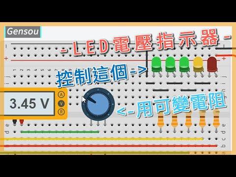 [Arduino 教學課程] 直覺化的控制介面?! 原來可變電阻使用上這麼簡單|| AnalogRead || Serial ||從零開始學Arduino #13