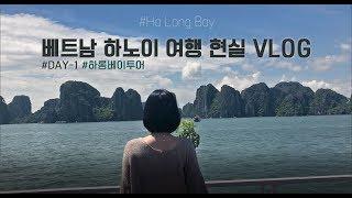 [VLOG] 베트남 하노이 여행 ㄹㅇ 현실후기 #하롱베…