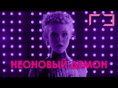 Кадры из фильма Неоновый демон