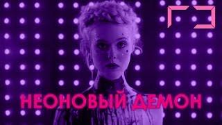 """Обзор фильма """"Неоновый демон""""/""""Neon Demon"""""""