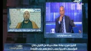 صبري عبادة : مسئول  بالأوقاف درب عناصر الإخوان على ضرب النار