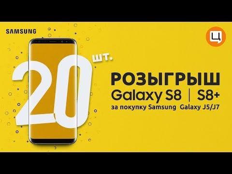 Розыгрыш Samsung Galaxy S8 / S8 Plus среди покупателей J5/J7