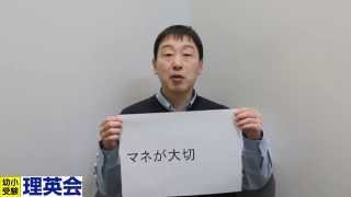【マネが大切】 お受験で慶應横浜初等部へ合格するために何をすれば良い...