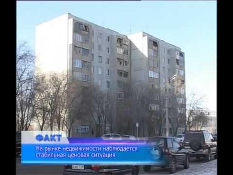 КУПИТЬ КВАРТИРУ В АКТОБЕ, КАЗАХСТАН