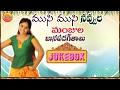 Musi Musi Navvula Manjula | Palle Patalu | Folk Songs Jukebox | Telangana Folk Songs | Janapadalu