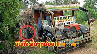 รถอีแต๋นบรรทุกมันออกไร่ ทางแฉะ ออกไม่รอด E-Tan Thai land