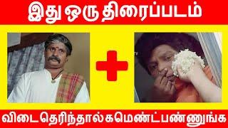 விடை தெரிந்தால் கமெண்ட் பண்ணுங்க | Tamil Riddles with Answers | Brain Games