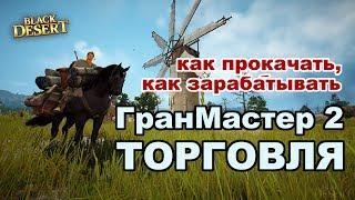 BlackDesert (MMORPG)  Торговля Как прокачать до ГМ 2  Фарм серебра на паках в BDO