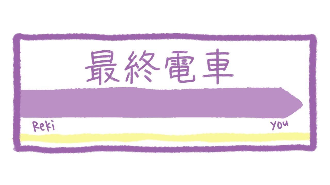 【歌ってみた】最終電車/パスピエ(Saishu Densha/PASSEPIED)covered by Hoshina Reki【Vtuber/星名レキ】