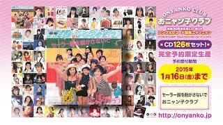 おニャン子クラブ結成30周年記念CD-BOX「シングルレコード復刻ニャンニ...