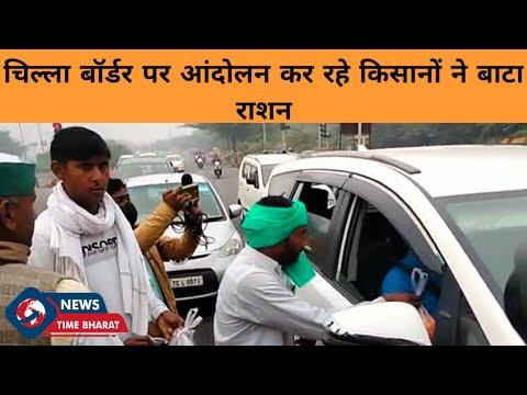 #Noida _ kisan andolan  दिल्ली की तरफ से आने वाले लोगों को बांट रहे राशन