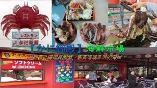 【かに御殿】海鮮市場品嘗北海道長腳蟹  觀賞洶湧澎湃的海岸