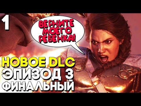 Я ЗАВЁЛ РЕБЁНКА С МУЖЧИНОЙ ► Прохождение Assassins Creed Odyssey DLC Legacy Of The First Blade 3 #1
