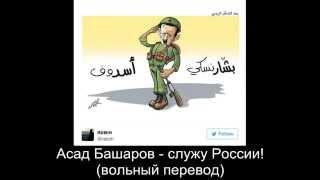 "Россия в Сирии: война карикатур (""Al Jazeera"", Катар)"
