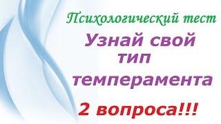 Как узнать свой темперамент!!! 2 вопроса!!!