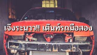 ปิดกิจการ เต็นท์รถมือสองอ่วม  คนซื้อ ภาระหนี้สูง ติดเครดิตบูโร จัดไฟแนนซ์ไม่ผ่าน เศรษฐกิจตกต่ำ