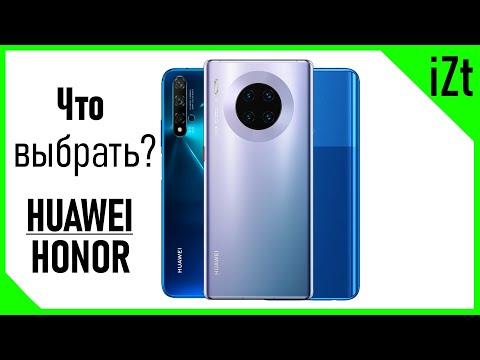 Какие Huawei/Honor покупать в 2020 году. И какие нет.